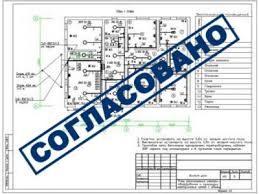 согласование, ввод в эксплуатацию квартиры после перепланировки (реконструкции) квартиры Киев