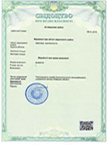 Зарегистрировать права собственности